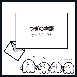 f:id:morinosakana:20180710102157j:plain