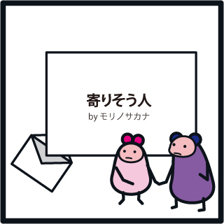 f:id:morinosakana:20180712092919j:plain