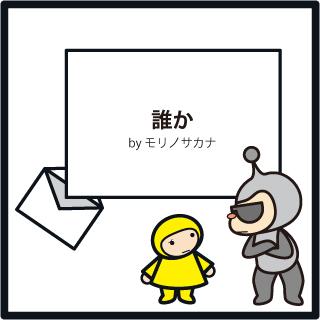 f:id:morinosakana:20180824083638j:plain
