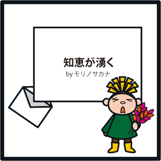 f:id:morinosakana:20180919091935j:plain