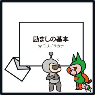 f:id:morinosakana:20180920081223j:plain