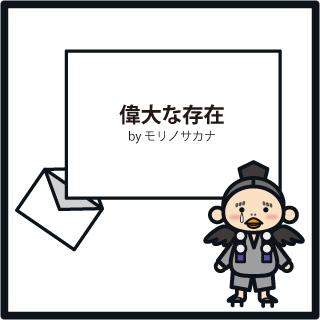 f:id:morinosakana:20180926083547j:plain