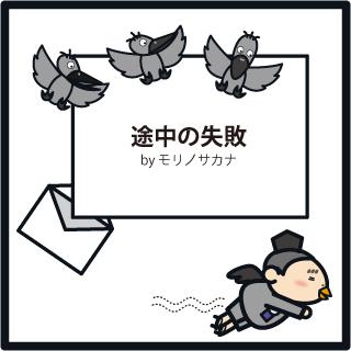 f:id:morinosakana:20181017085600j:plain