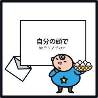 f:id:morinosakana:20181115100722j:plain