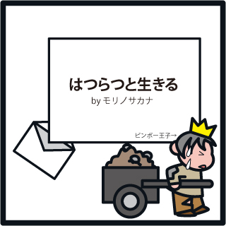 f:id:morinosakana:20190310095720j:plain