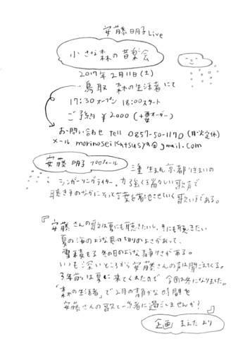 f:id:morinoseikatsusya:20170203231727j:plain