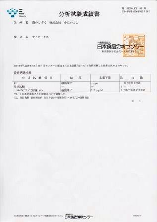f:id:morinosizukuceo:20140601103441j:plain