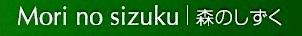 f:id:morinosizukuceo:20150728113907j:plain