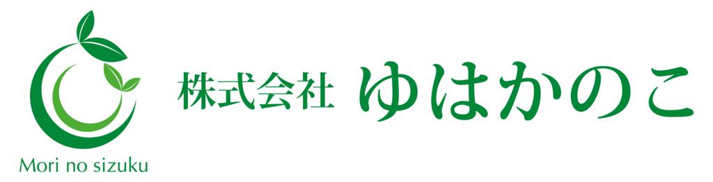 f:id:morinosizukuceo:20170612190250j:plain