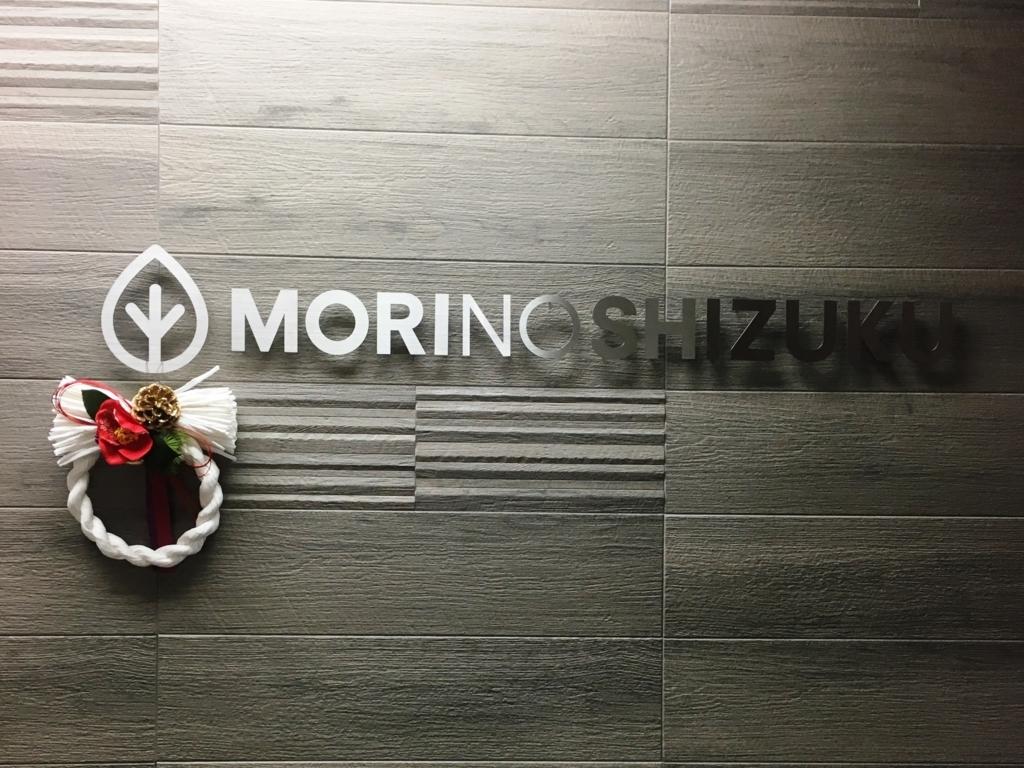 f:id:morinosizukuceo:20171228153211j:plain