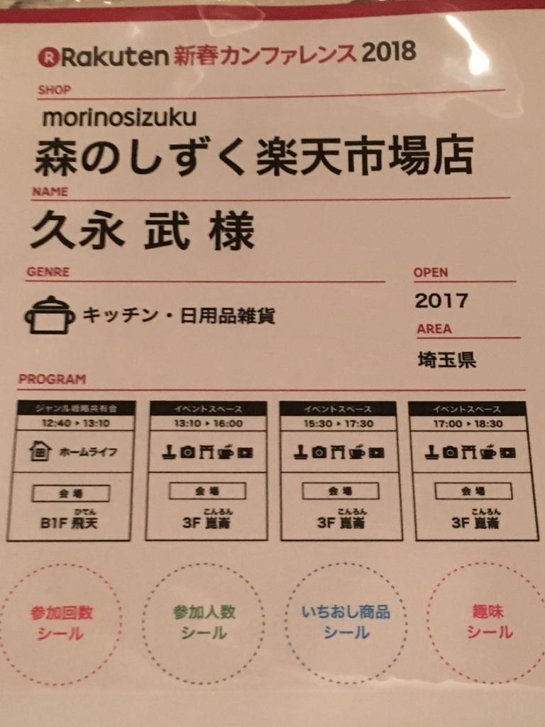 f:id:morinosizukuceo:20180130100451j:plain