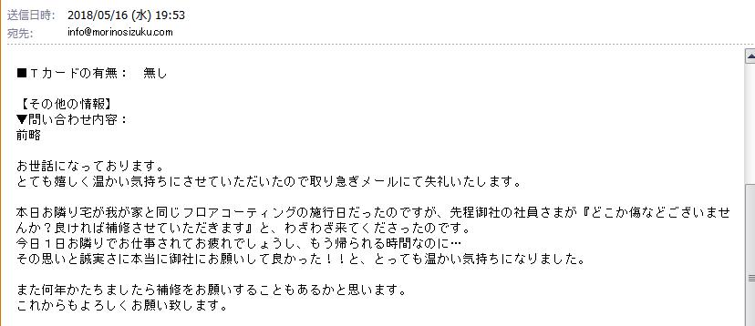 f:id:morinosizukuceo:20180517171049p:plain