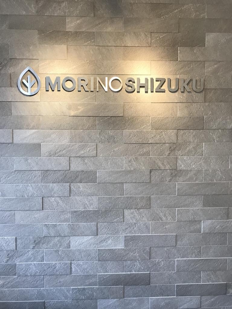 f:id:morinosizukuceo:20181105151154j:plain