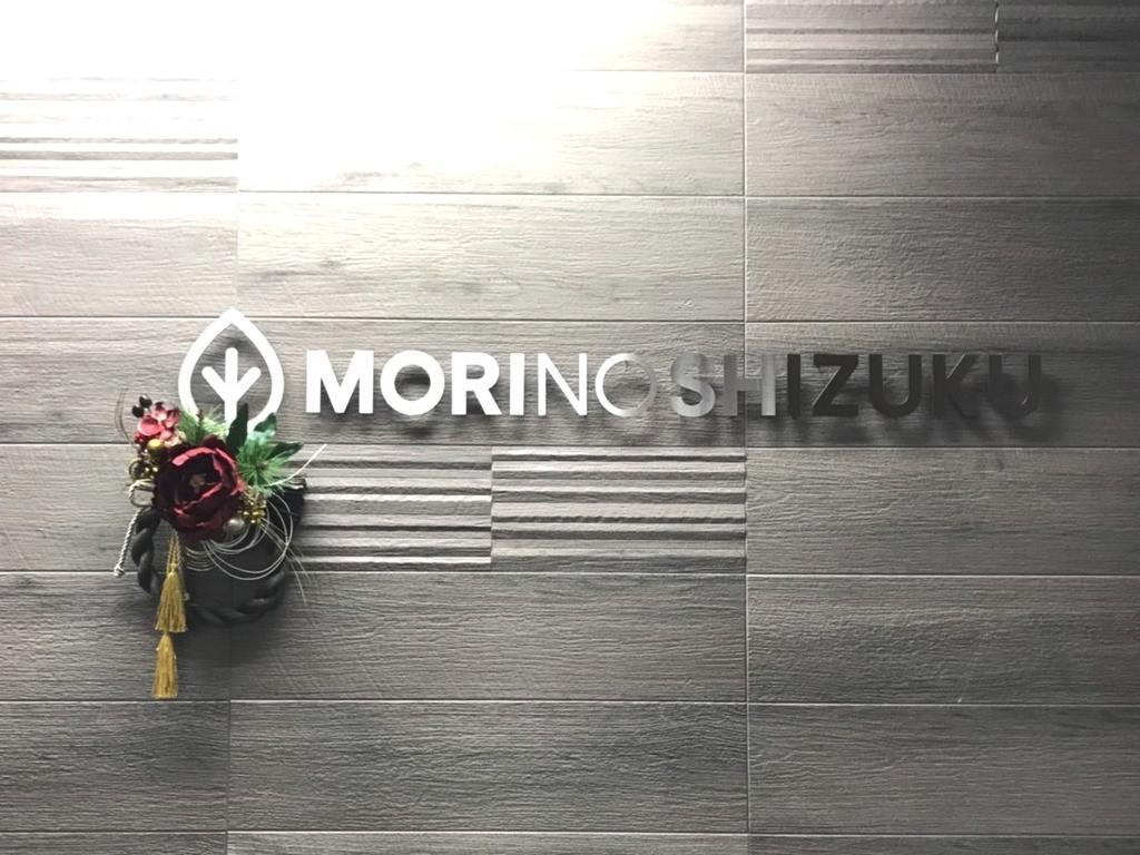 f:id:morinosizukuceo:20181228201015j:plain
