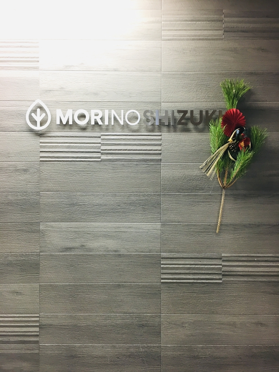 f:id:morinosizukuceo:20191229111034j:plain