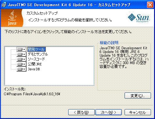 0103_JavaInstall3.GIF