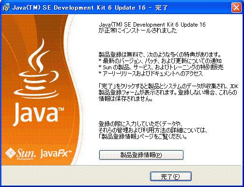 0108_JavaInstall8.GIF