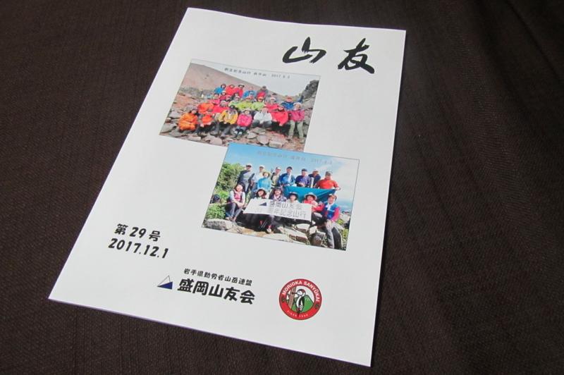 f:id:morioka_yamatomo:20171211210235j:image