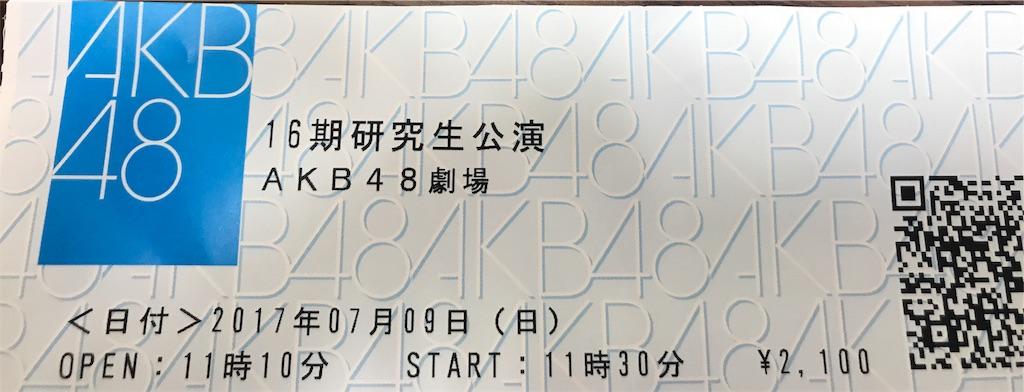 f:id:morisakitaku:20170710064235j:image