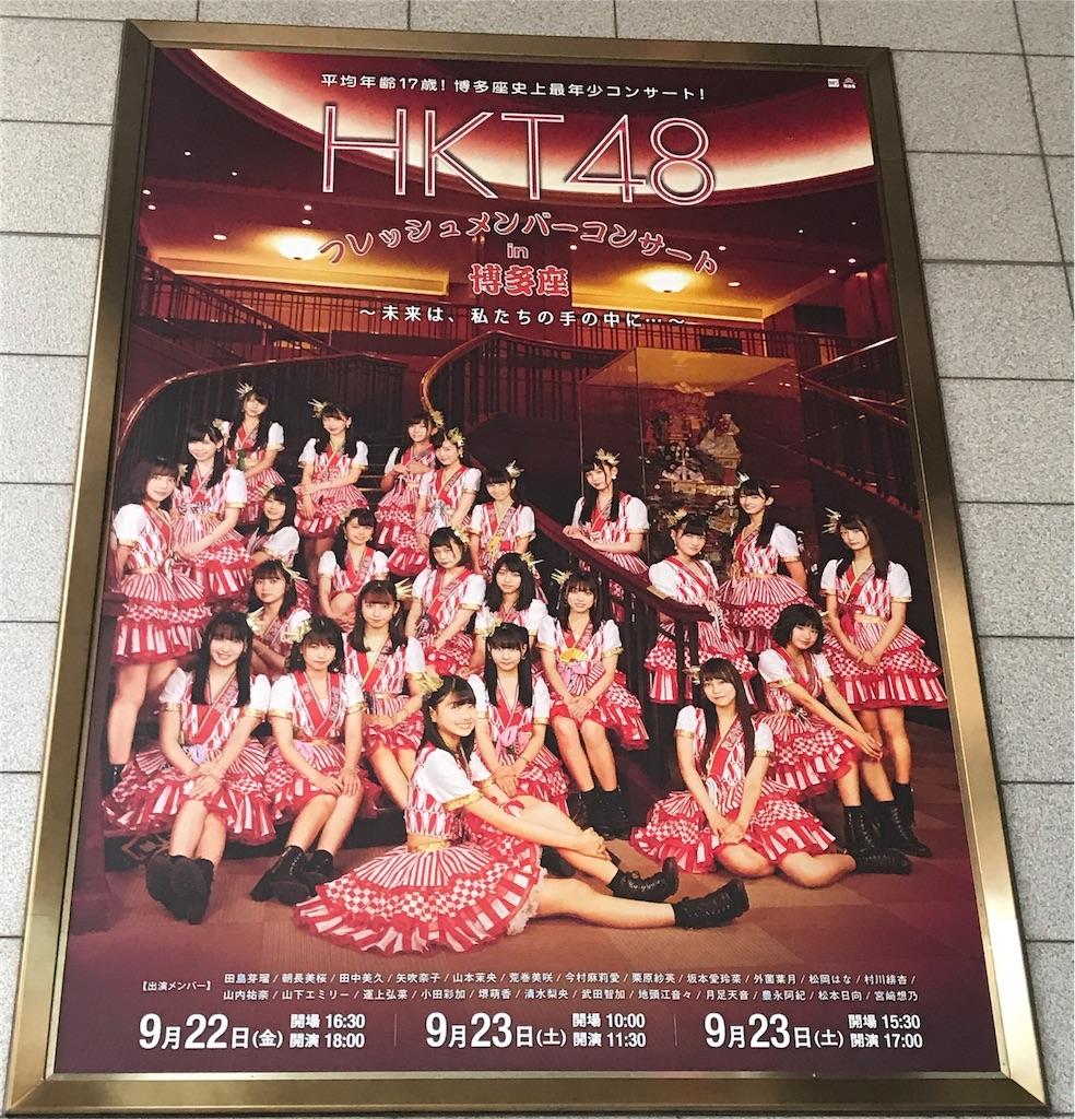 f:id:morisakitaku:20170923174344j:image