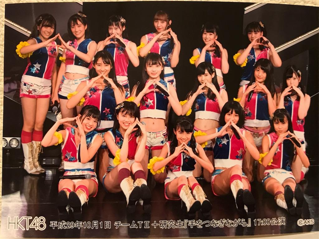 f:id:morisakitaku:20171002000658j:image