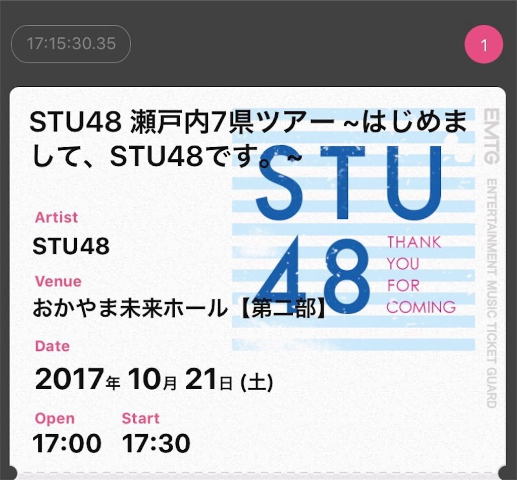 f:id:morisakitaku:20171021231035j:image