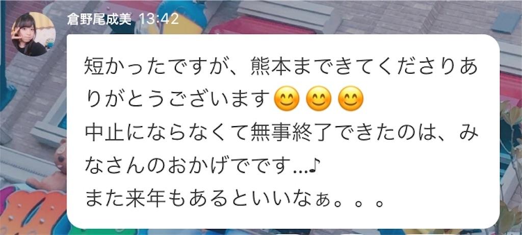 f:id:morisakitaku:20171022145815j:image