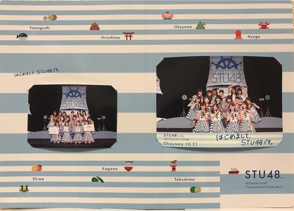 f:id:morisakitaku:20171022200759j:image
