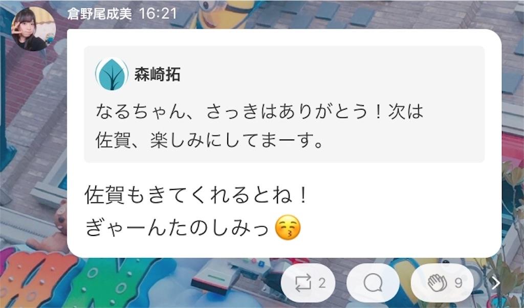 f:id:morisakitaku:20171022233209j:image