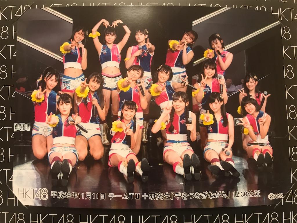f:id:morisakitaku:20171111204327j:image