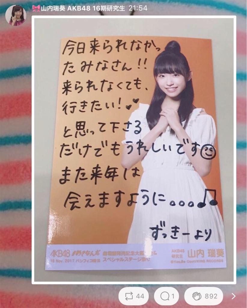 f:id:morisakitaku:20171119214345j:image