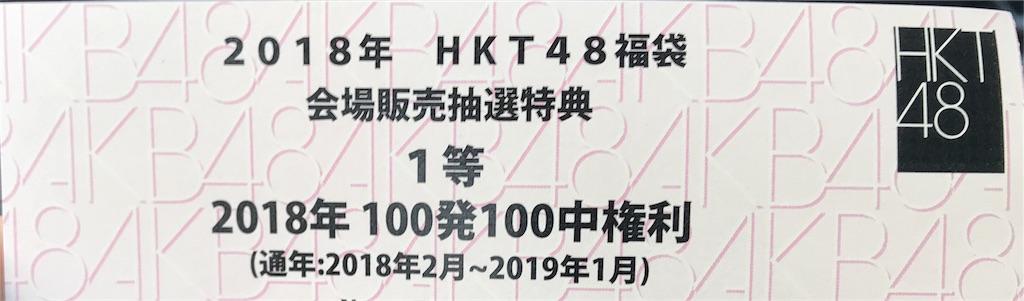 f:id:morisakitaku:20180102094128j:image