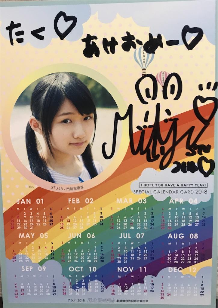 f:id:morisakitaku:20180107233004j:image