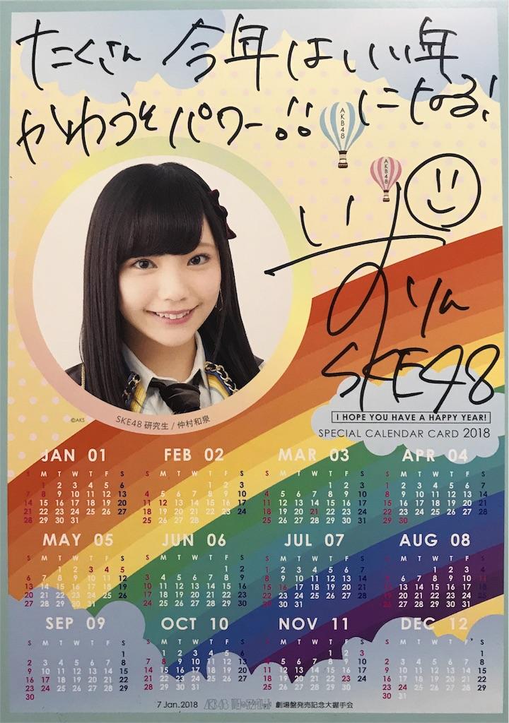 f:id:morisakitaku:20180107233957j:image