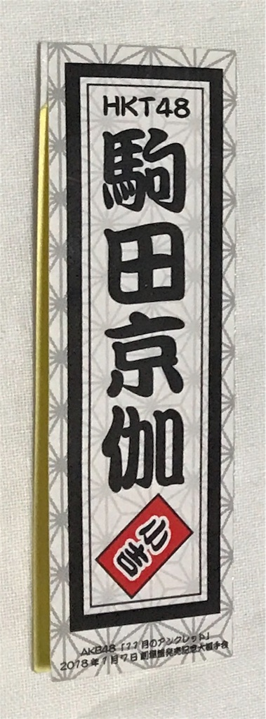 f:id:morisakitaku:20180107234252j:image