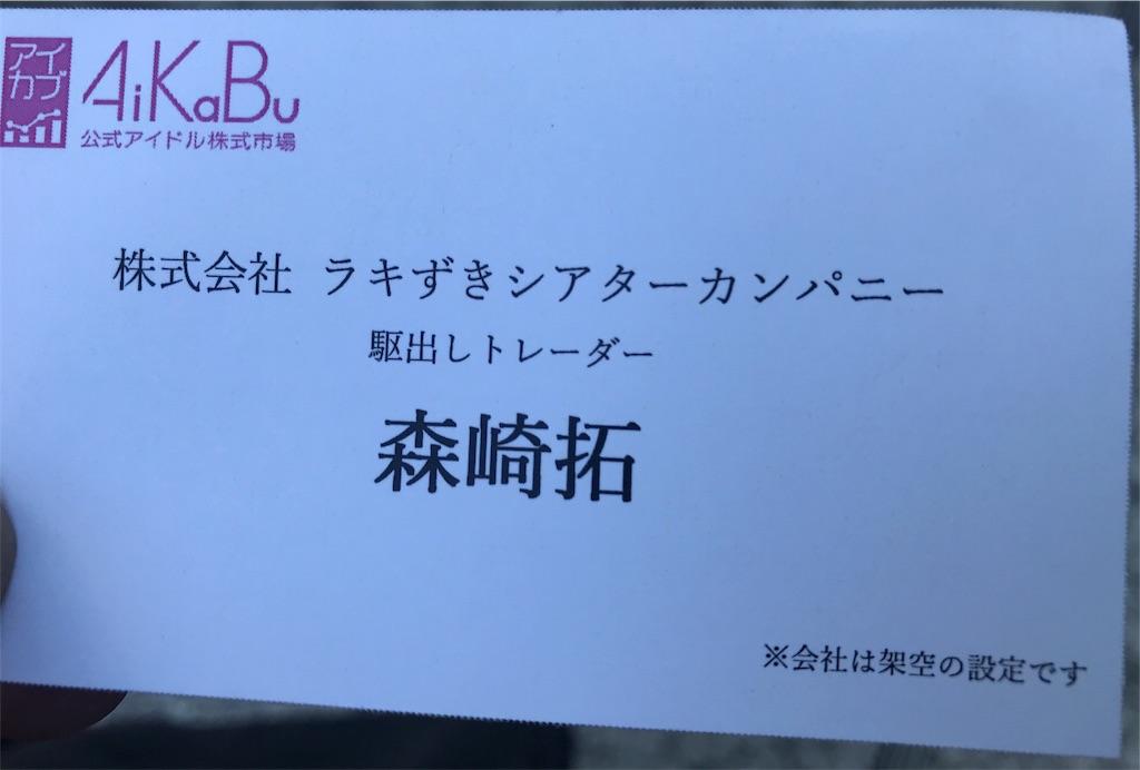 f:id:morisakitaku:20180127202441j:image
