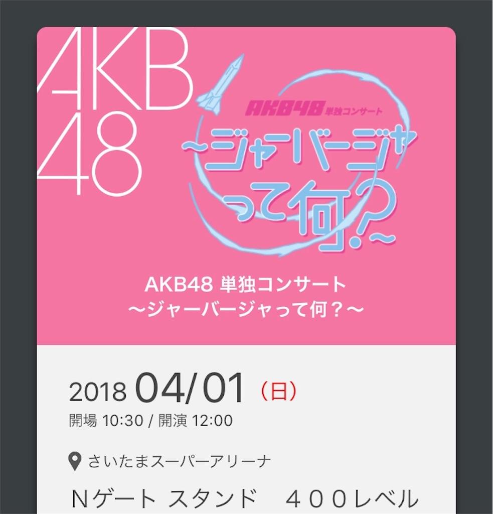 f:id:morisakitaku:20180401173515j:image