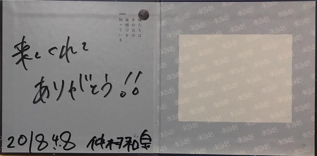 f:id:morisakitaku:20180408222132j:image