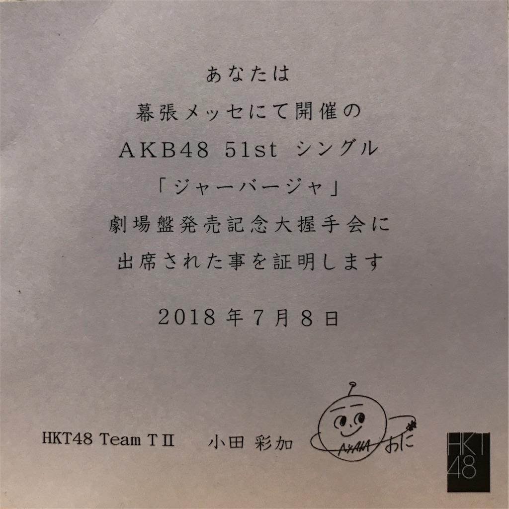 f:id:morisakitaku:20180708213440j:image