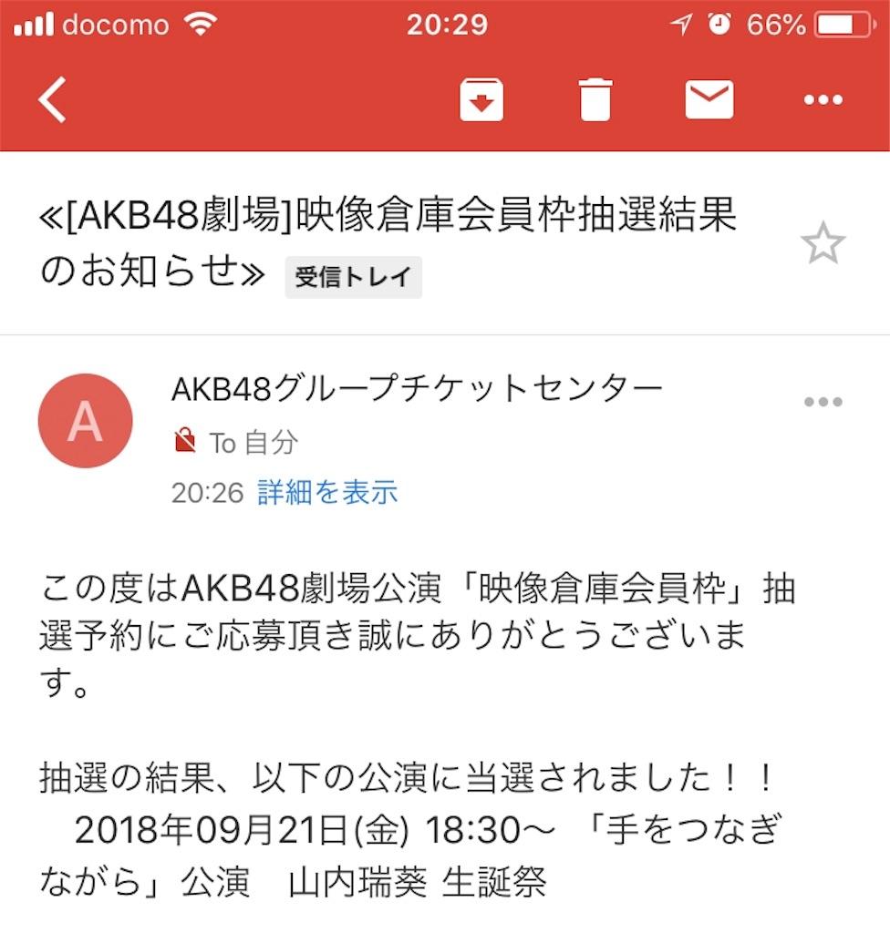 f:id:morisakitaku:20180922022644j:image