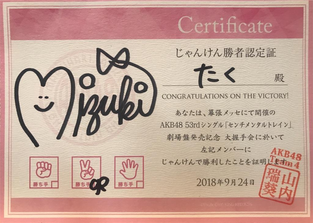 f:id:morisakitaku:20180924201625j:image