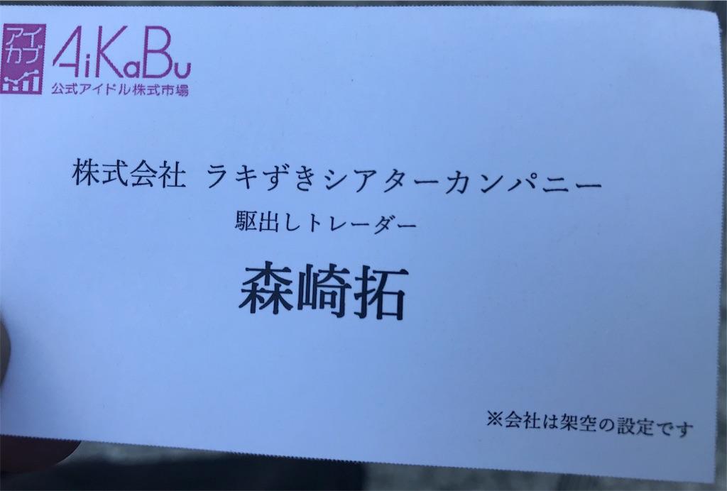 f:id:morisakitaku:20181224003558j:image