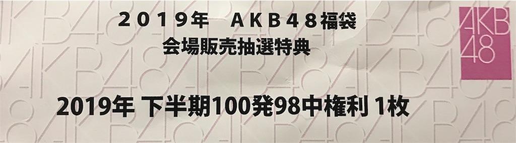 f:id:morisakitaku:20190101214305j:image