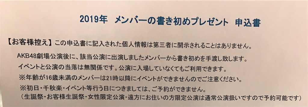 f:id:morisakitaku:20190101220002j:image