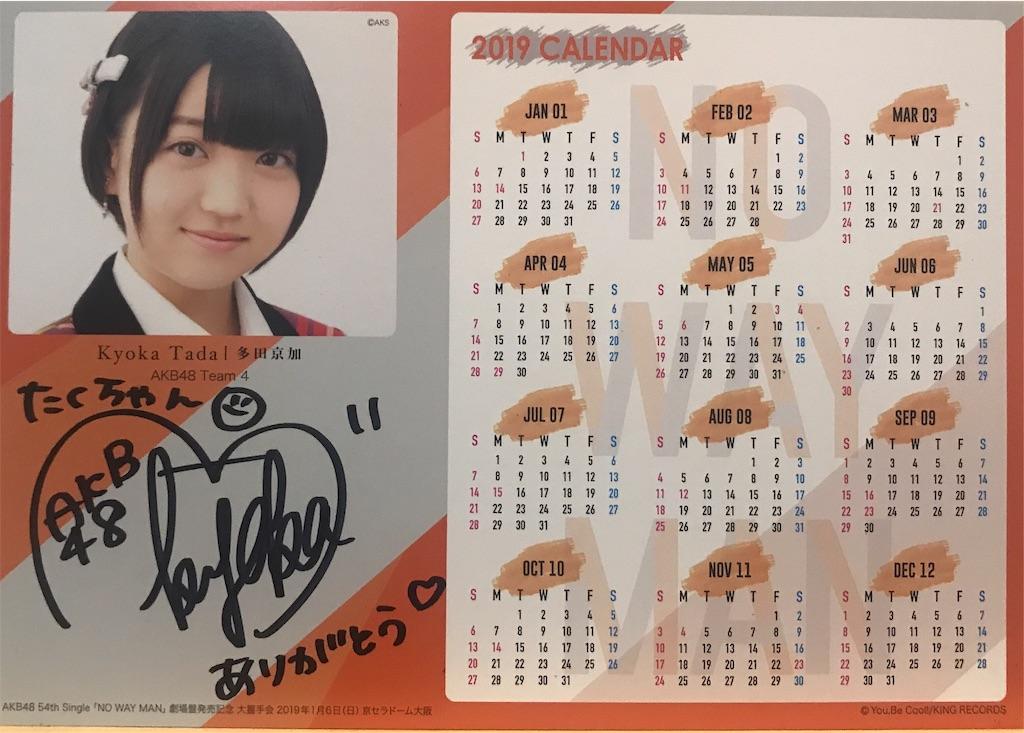 f:id:morisakitaku:20190107221023j:image