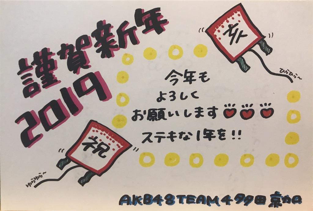 f:id:morisakitaku:20190107221059j:image