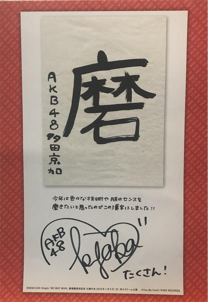 f:id:morisakitaku:20190107221125j:image