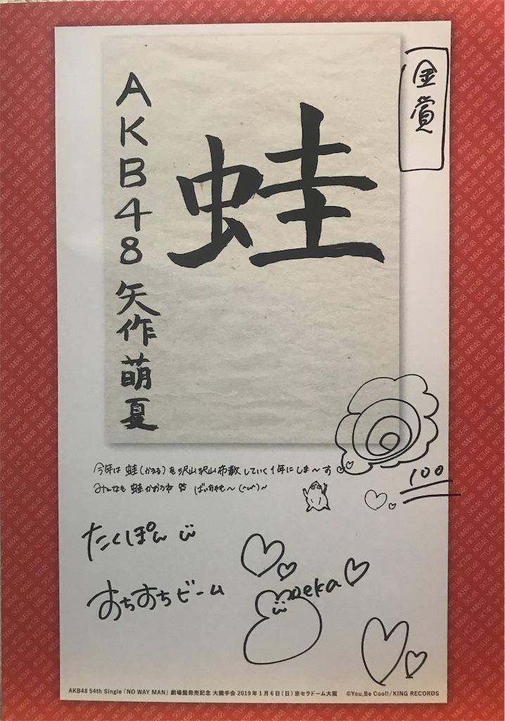 f:id:morisakitaku:20190108083145j:image