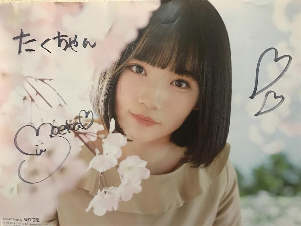 f:id:morisakitaku:20190316233906j:image