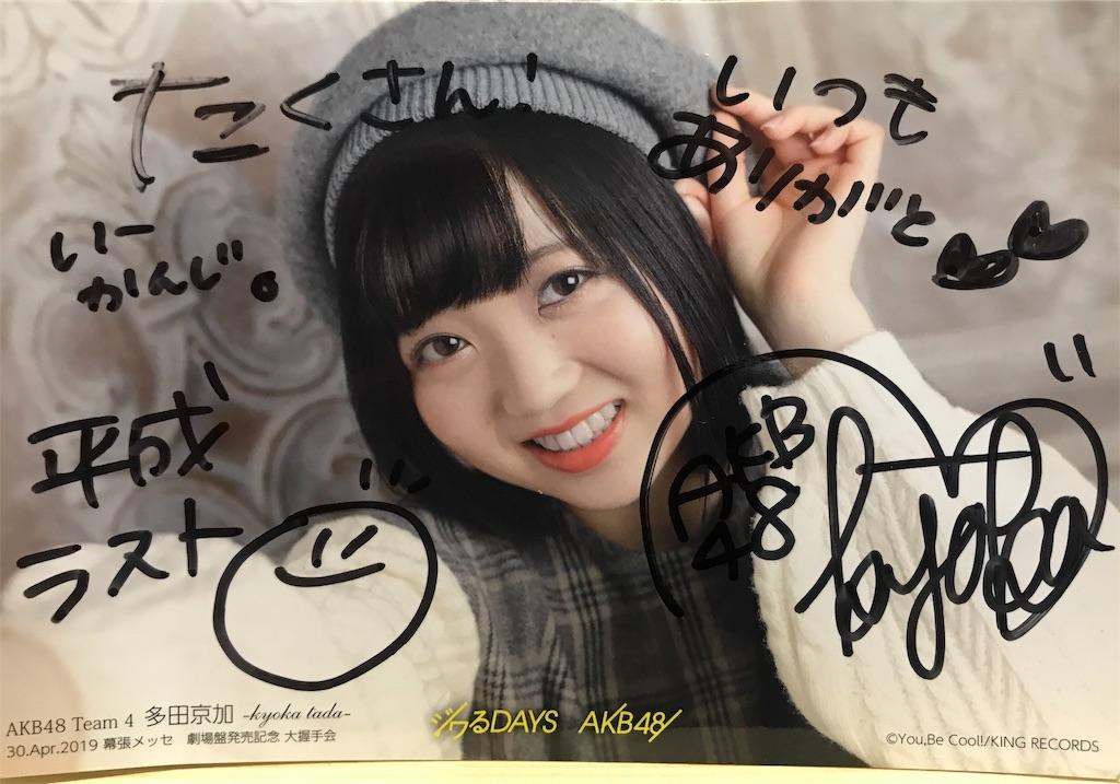 f:id:morisakitaku:20190430211759j:image
